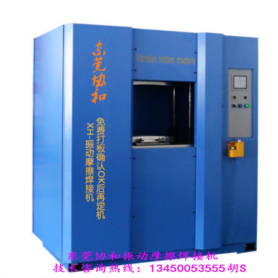 振动摩擦焊接机 协和制造PP尼龙加玻纤 振动摩擦焊接机示例图13