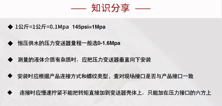 油田压力变送器价格 油田压力传感器 4-20mA 吉创示例图28