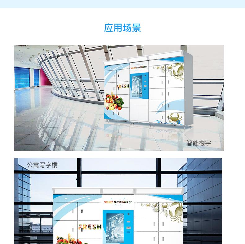 北京生鲜自提柜 智能柜 智能自提柜 厂家直销 售后无忧示例图15
