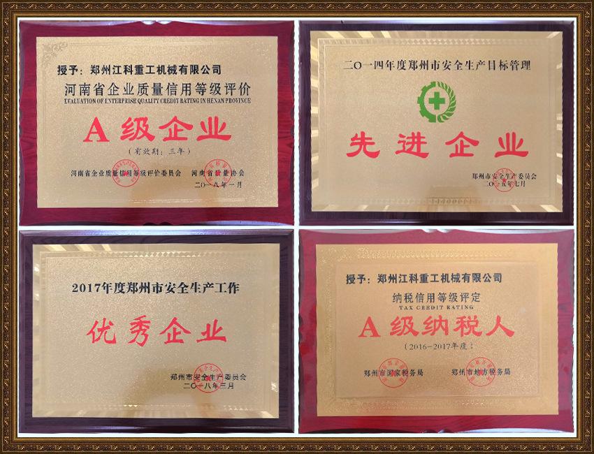 带框 企业荣誉