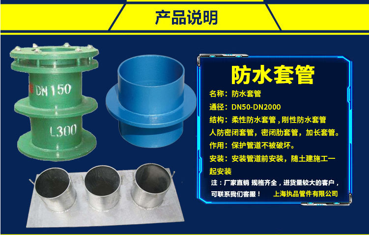 11-防水套管.jpg
