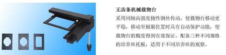 北京显微镜代理  XDS-3 倒置生物显微镜  倒置显微镜 供应报价示例图4