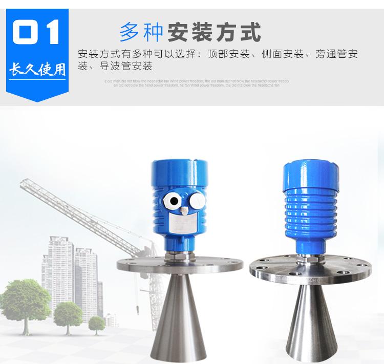 雷达液位计厂家价格型号 智能雷达液位计 DN25 DN50 4-20mA hart协议 RS485 吉创示例图4