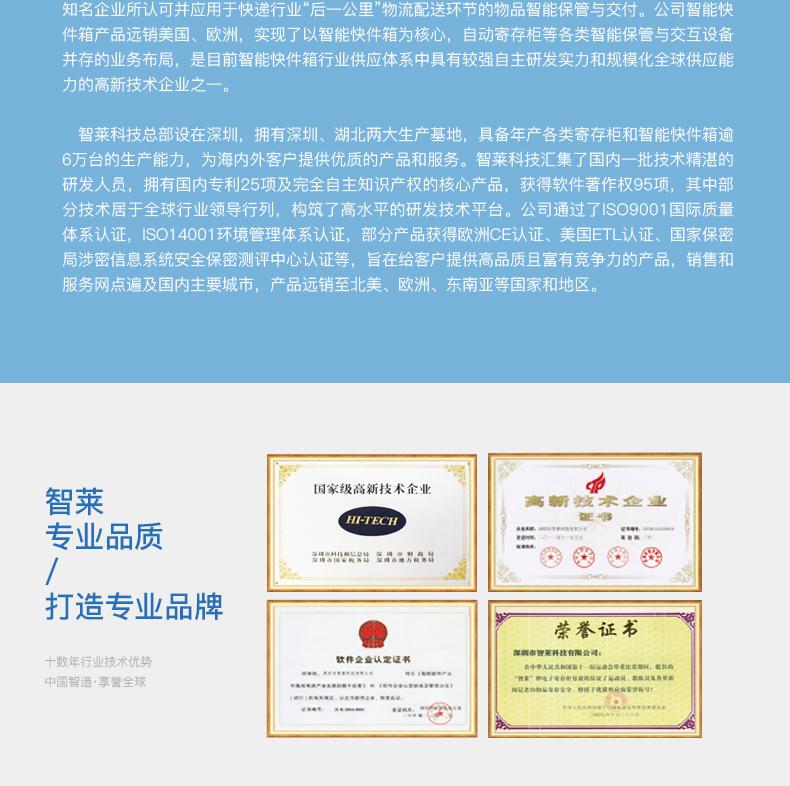 北京生鲜自提柜 智能柜 智能自提柜 厂家直销 售后无忧示例图3