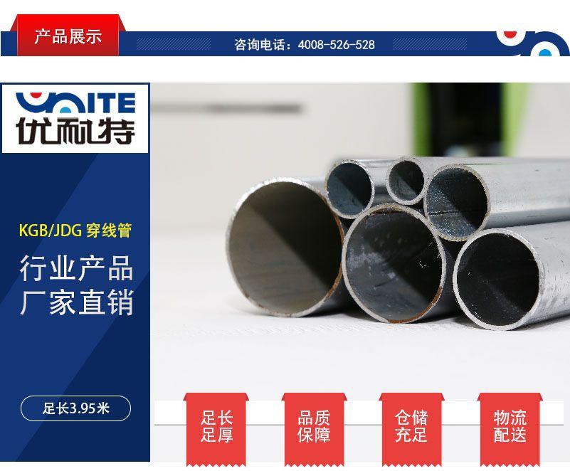 优耐特JDG镀锌金属穿线管生产厂家 20*0.8示例图9