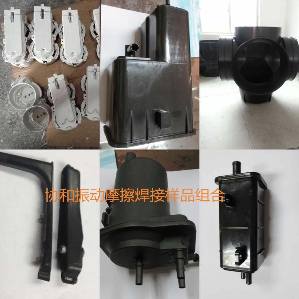 东莞振动摩擦机 代客焊接加工 免费打板 振动摩擦焊接机示例图2