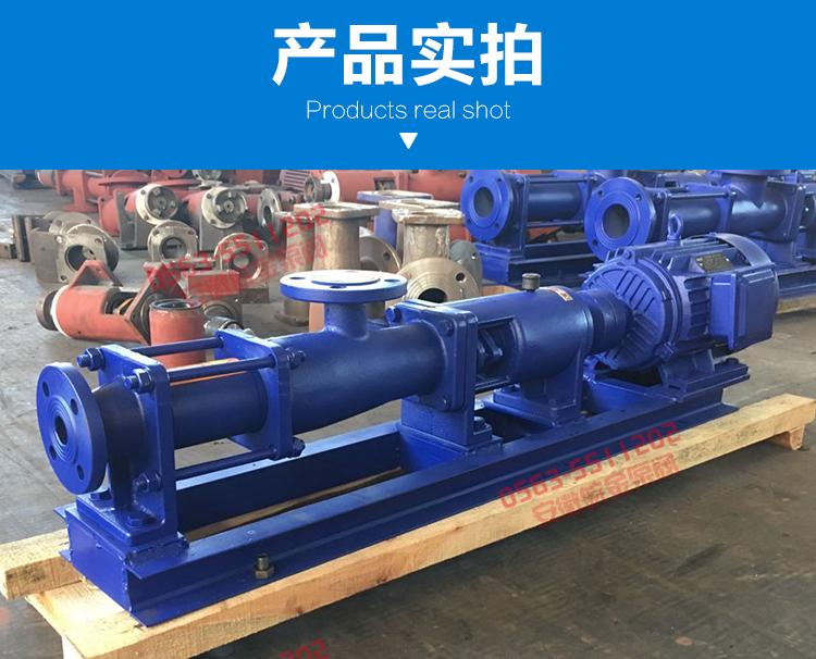 臥式螺桿泵規格,品牌高溫螺桿泵,G30型系列單螺桿污泥泵,單螺桿泵廠家示例圖16