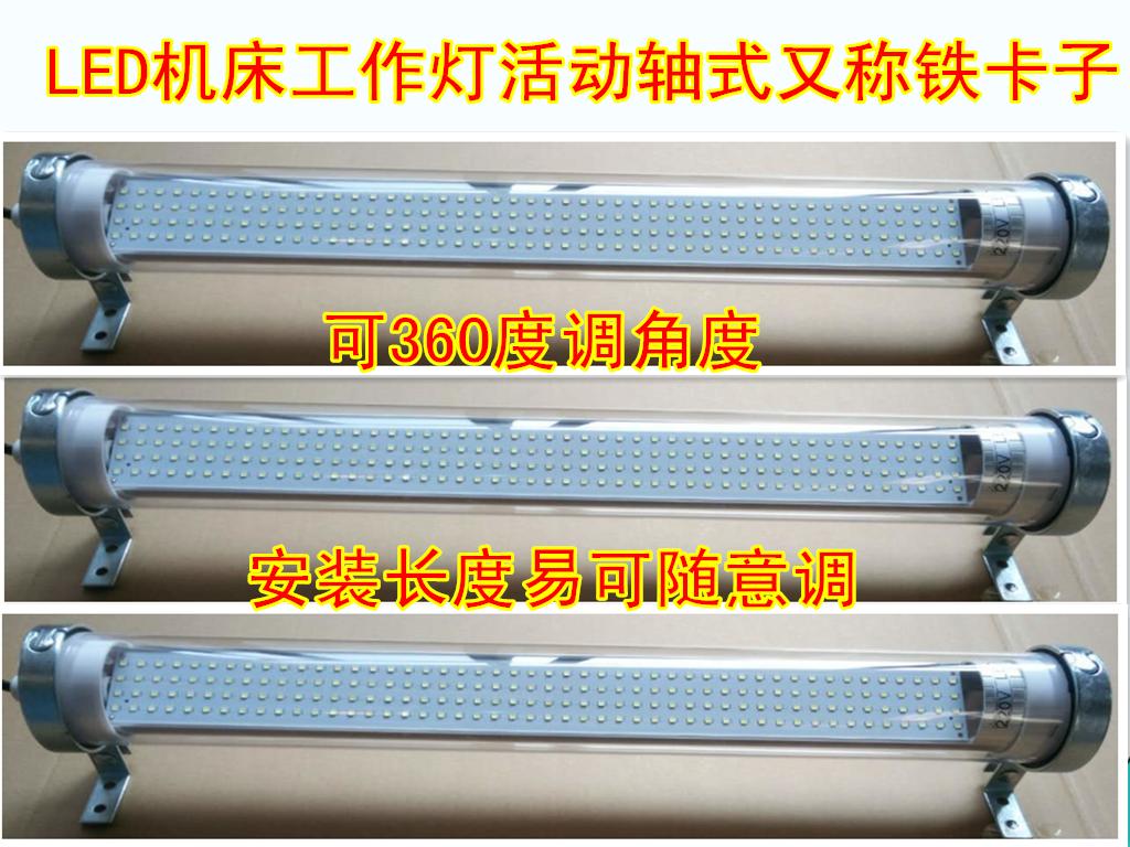 昊旭机床工作灯 防水防爆工作灯 机床工作照明灯 长度可订制 电压4种示例图3