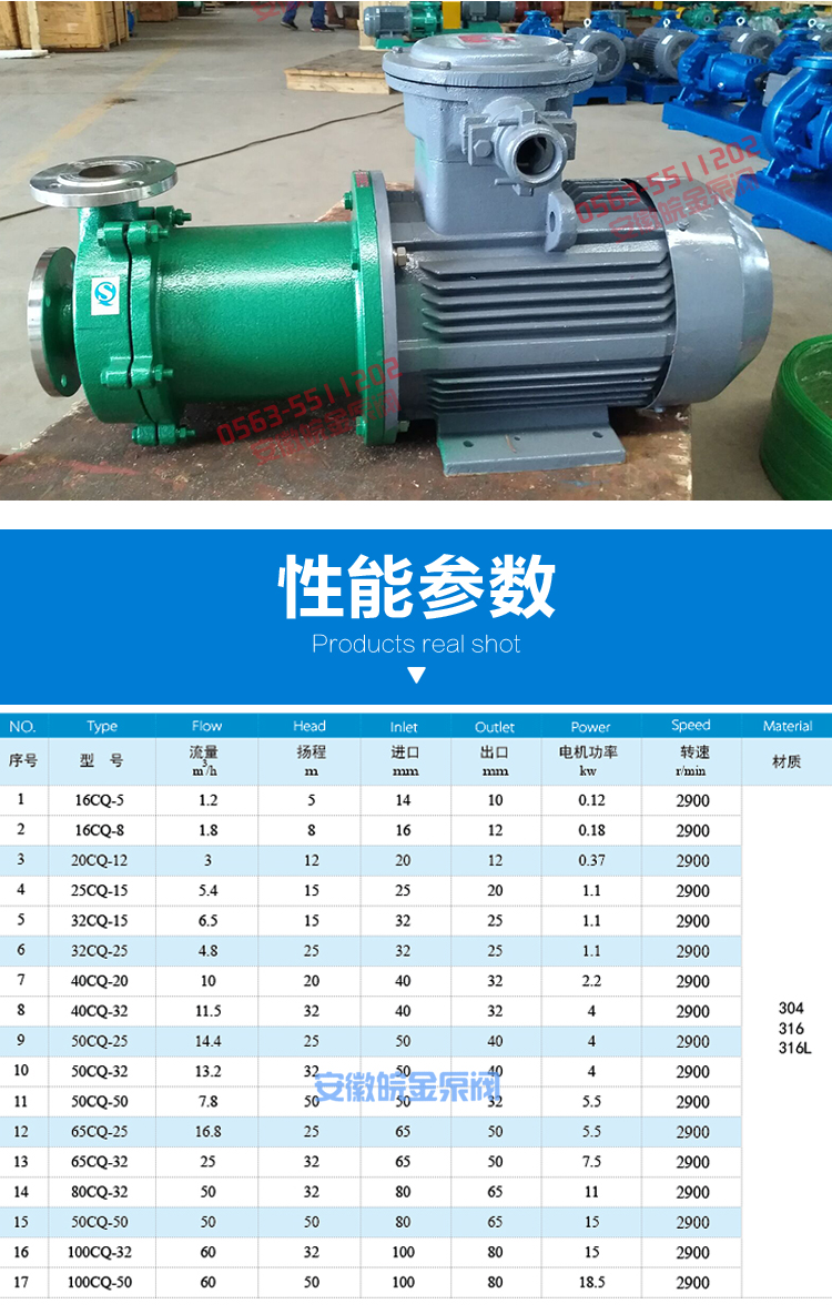 CQB磁力離心泵 不銹鋼磁力泵品牌 化工磁力驅動泵 304.316L磁力管道泵生產示例圖11