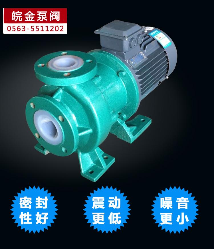 CQB-FJ氟塑料磁力泵,防腐蝕耐酸堿磁力驅動泵,襯氟高溫磁力泵,磁力離心泵示例圖10