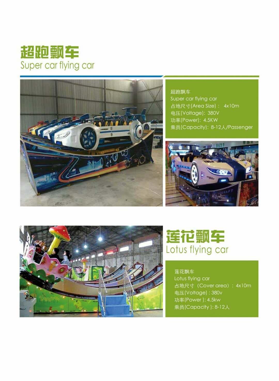 2020大型户外陆地游乐设备自控飞机 旋转升降8臂自控飞机大洋厂家游艺设施示例图47