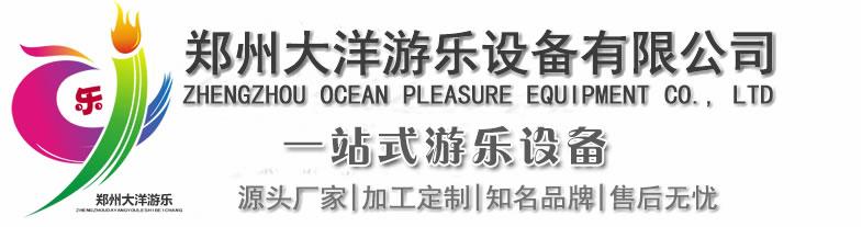 郑州大洋游乐设备的平行360度旋转儿童游乐欢乐飞车  8座12座宝马迷你飞车游乐设备 旋转飞车示例图1
