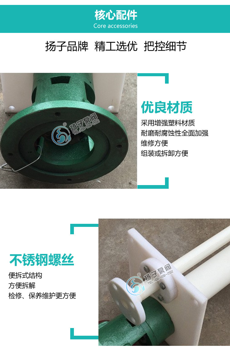 LHY氟塑料液下泵耐腐蚀耐强酸碱液下离心泵立式化工泵厂家直销示例图7