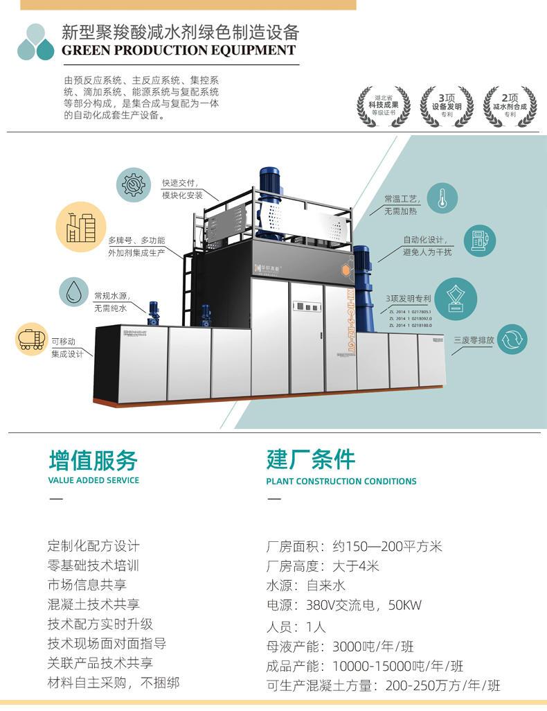 湖北减水剂生产设备 厂家直销 聚羧酸合成复配设备厂家定制 减水剂生产设备示例图2