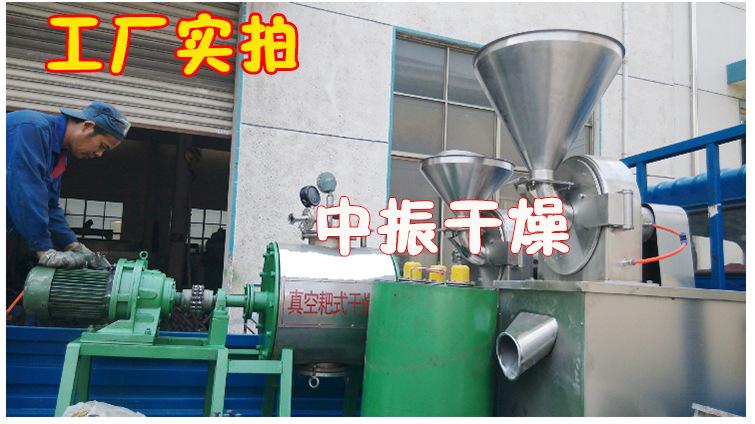 新款真空耙式干燥机 搅拌低温真空干燥设备 间硝基甲苯专用干燥机示例图11