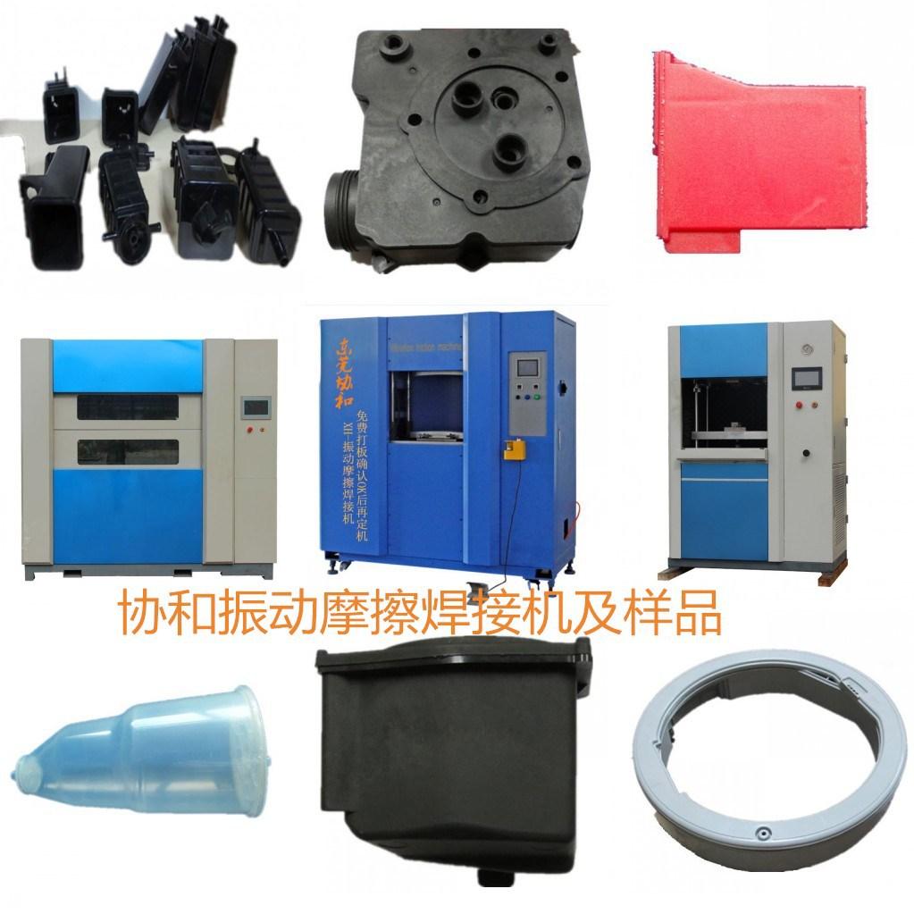 振动摩擦焊接机 十年制造经验 尼龙加玻纤碳粉盒焊接振动摩擦机示例图3