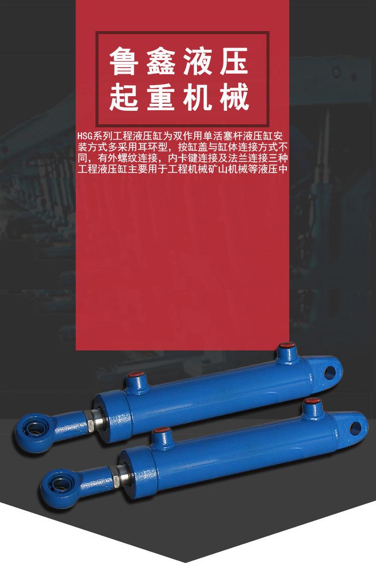 环保工程车辆液压油缸厂家定做批发 80/65-300 济南鲁鑫示例图8