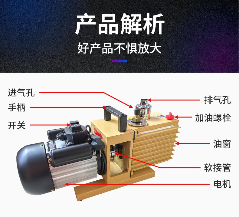 上海泓冠 2XZ-2 旋片式真空泵 实验室旋片式真空泵 真空机厂家示例图7