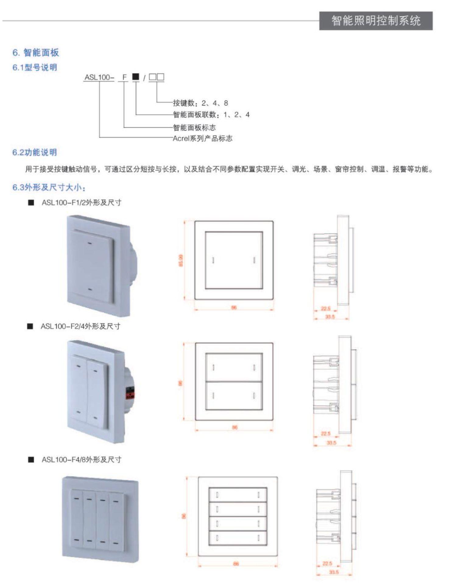 智能照明12路开关驱动器 安科瑞ASL100-S12/16 学校智能照明控制系统示例图4