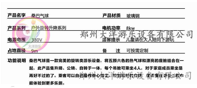 郑州大洋专业生产逍遥水母游乐设备 公园精品游乐8臂旋转逍遥水母示例图3