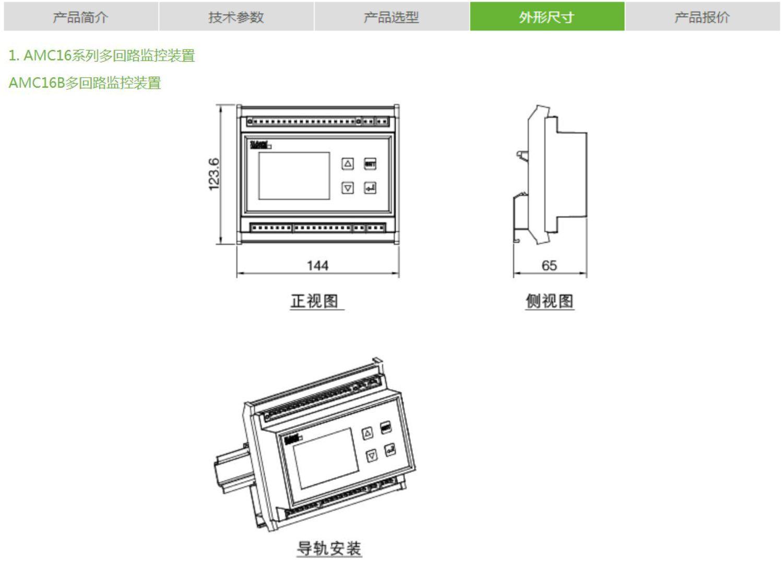 5G基站多回路采集监控装置 安科瑞AMC16Z-ZA 交流三相总进线测量A+B独立2路示例图11