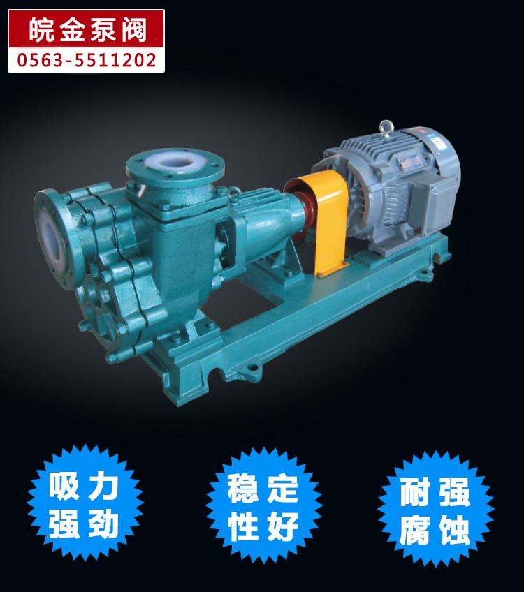 皖金40FZB-30自吸泵,化工襯氟自吸泵,耐酸堿離心自吸泵,臥式自吸泵原理價格示例圖6