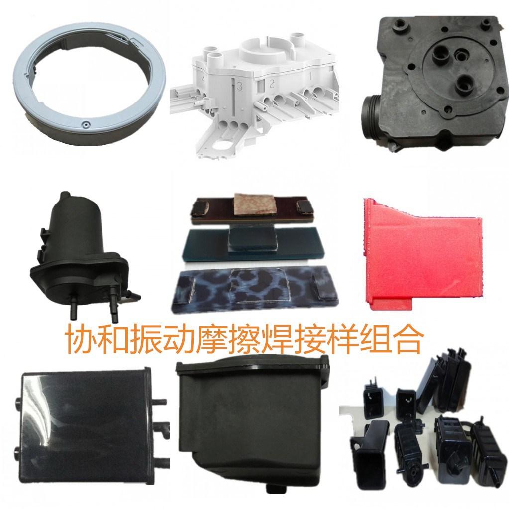 振动摩擦机  PP玻纤板墨盒气密焊接 高端汽动原件配件振动摩擦机示例图3