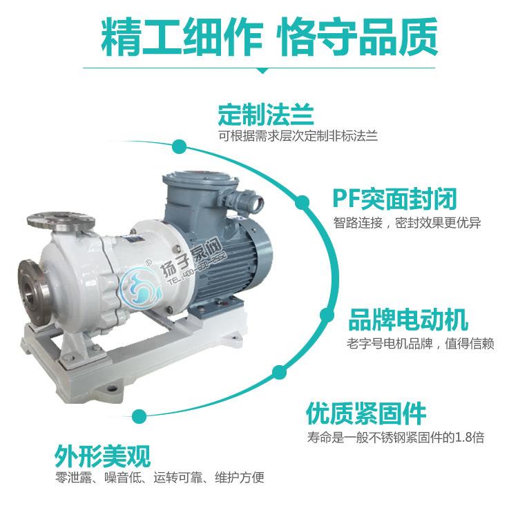 不锈钢磁力泵 316L不锈钢耐腐蚀碱液泵 耐高温化工磁力泵 烧碱泵示例图9