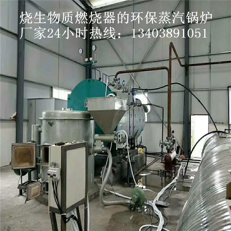 知悉:吉林镇赉县两吨生物质蒸汽锅炉报价[图文参数]示例图6