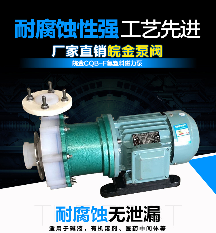 CQB25-20-100F四氟泵 耐酸堿防腐蝕泵 氟塑料磁力驅動泵 工業抽酸泵化工水泵示例圖1