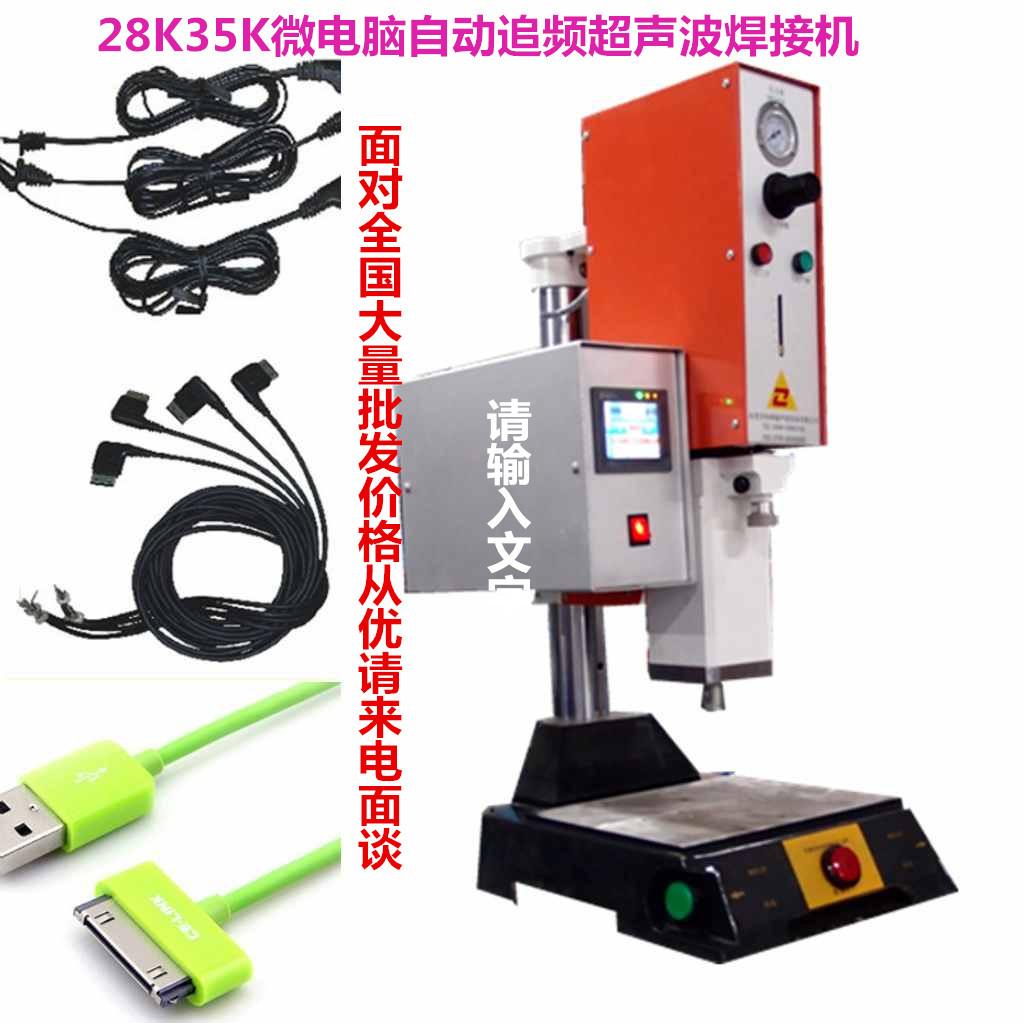 PP料焊接机 自动追频湿化器过滤器焊接 15K大型超声波机示例图11