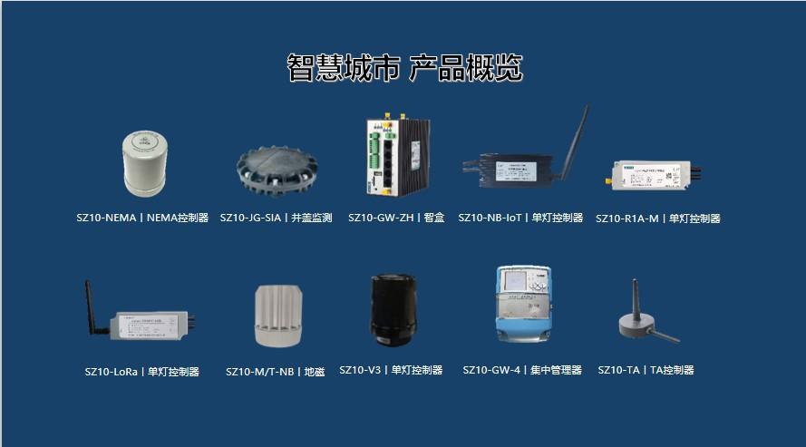 智能照明路灯控制器终端 节电LED智慧路灯单灯控制器 经纬时光电示例图10