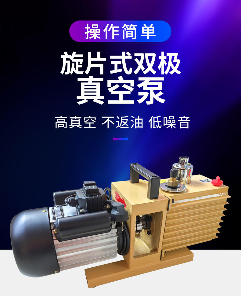 上海泓冠 2XZ-2 旋片式真空泵 实验室旋片式真空泵 真空机厂家示例图1