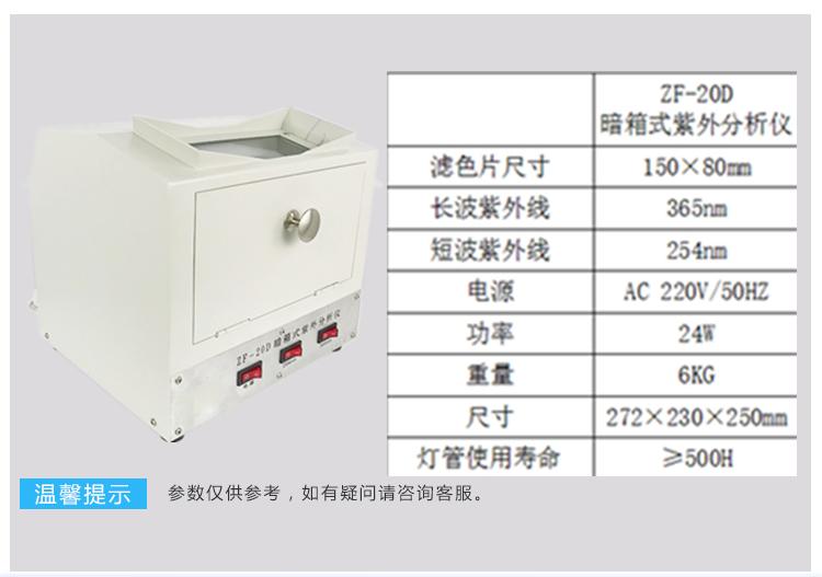 上海泓冠 ZF-20D 三用手提式紫外分析仪 实验室暗箱式紫外分析仪示例图5