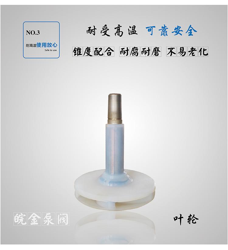 氟塑料自吸泵 FZB型襯四氟泵 防腐蝕耐酸堿泵 合金化工離心泵 抽酸泵380V廠家示例圖13