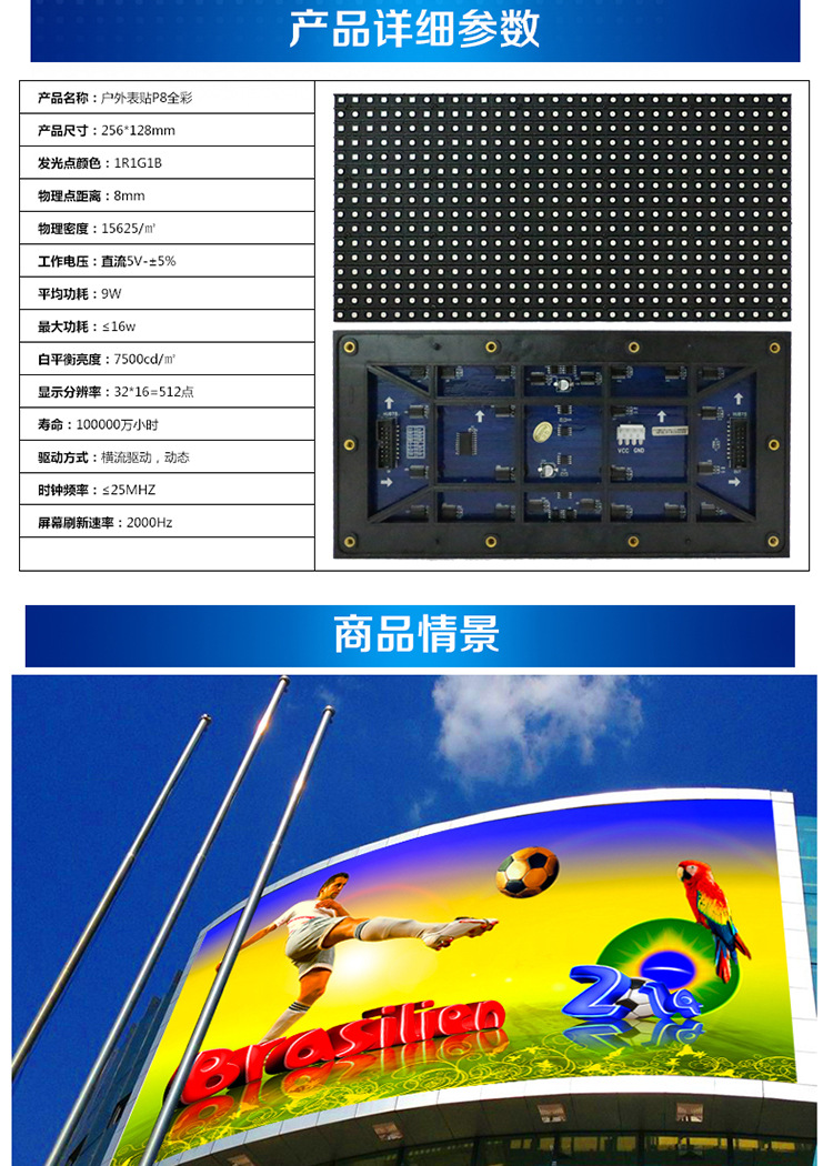 LED显示屏 户外P8全彩电子显示屏 价格优惠 质保2年示例图9
