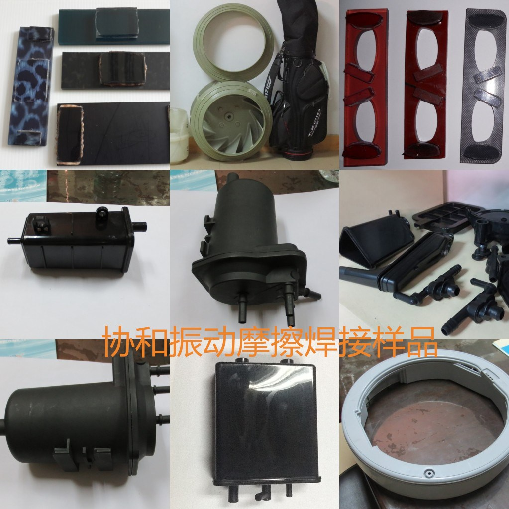 振动摩擦焊接机  PP尼龙加玻纤进气压力管焊接加工 振动摩擦机示例图11