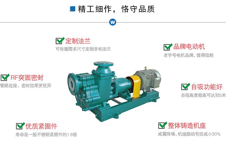 皖金40FZB-30自吸泵,化工襯氟自吸泵,耐酸堿離心自吸泵,臥式自吸泵原理價格示例圖4