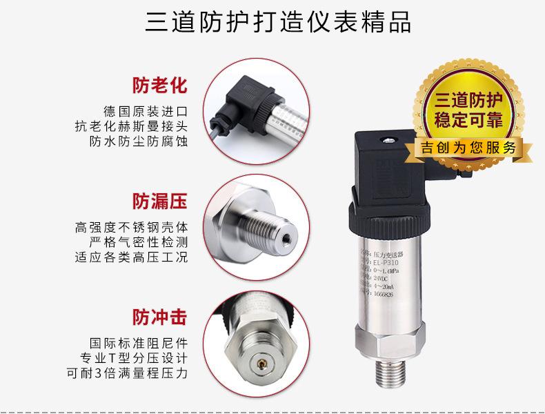 气压压力变送器厂家价格 4-20mA 高温蒸气 气动压力变送器 天然气压力传感器示例图3
