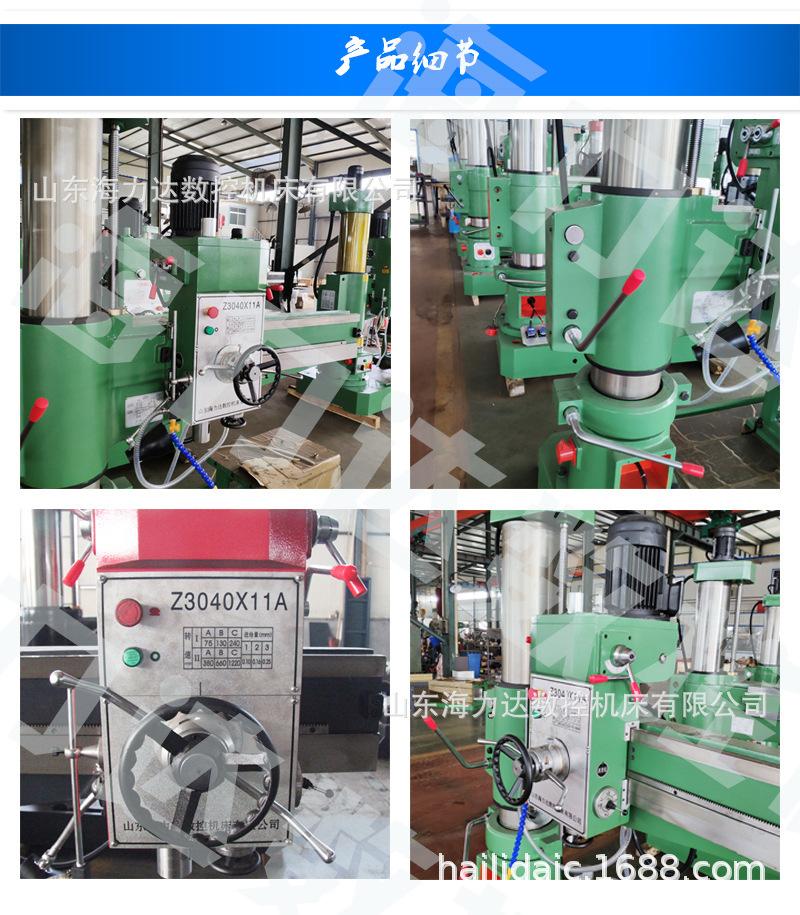 厂家直销山东海力达摇臂钻床3040x11A机械z3040摇臂钻产地货源示例图12