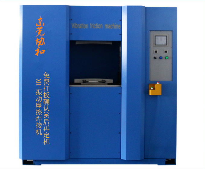 振动摩擦焊接机 十年制造经验 尼龙加玻纤碳粉盒焊接振动摩擦机示例图10