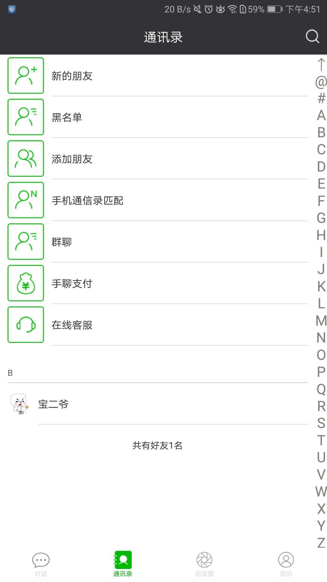 聊天APP | 社交app开发 聊天软件 群聊示例图4