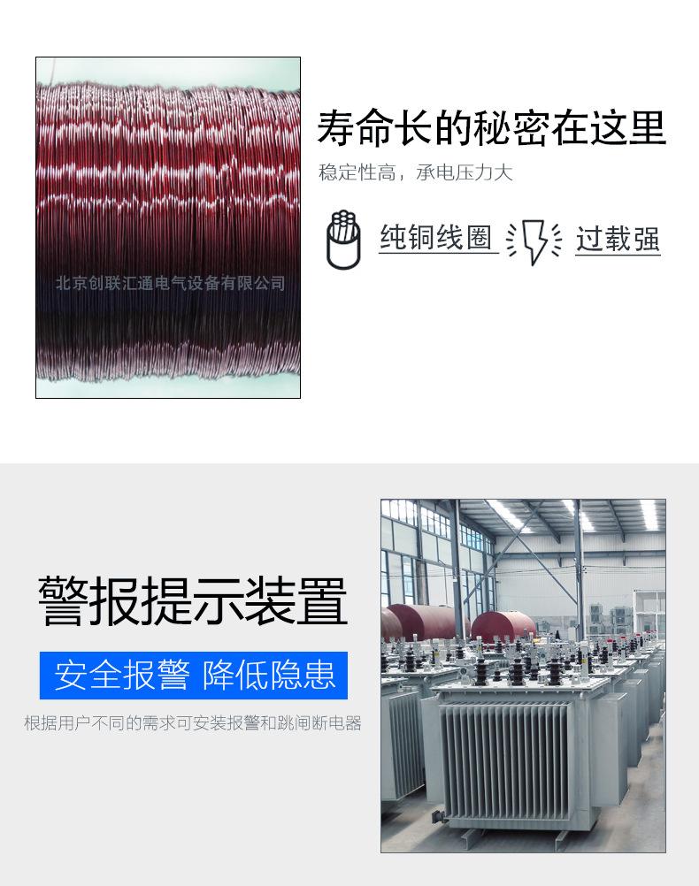 SH15型变压器 非晶合金油浸式变压器 变压器厂家 厂价直销 品质保-创联汇通示例图3
