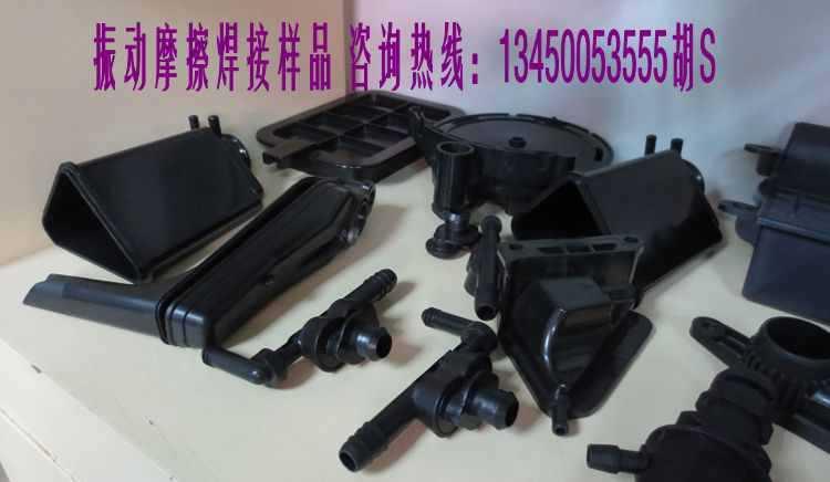 振动摩擦机 PP玻纤板焊接 压力桶防水气密焊接并代加工震动摩擦机示例图9