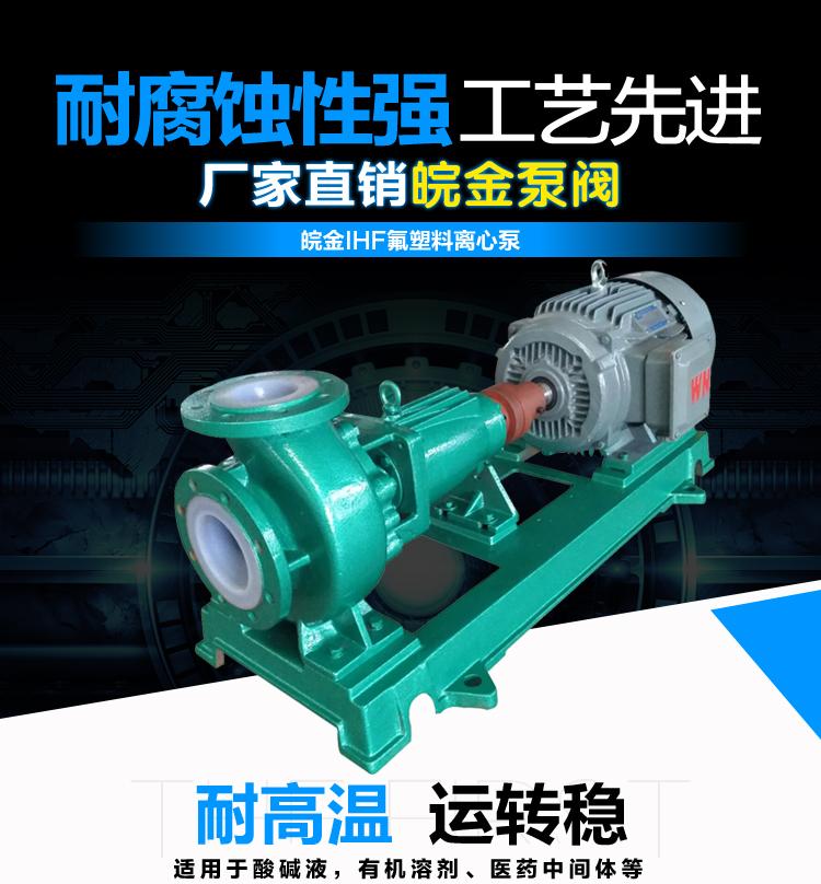 IHF65-50,50-32型,氟塑料離心泵,四氟合金泵廠家,防腐化工泵示例圖1