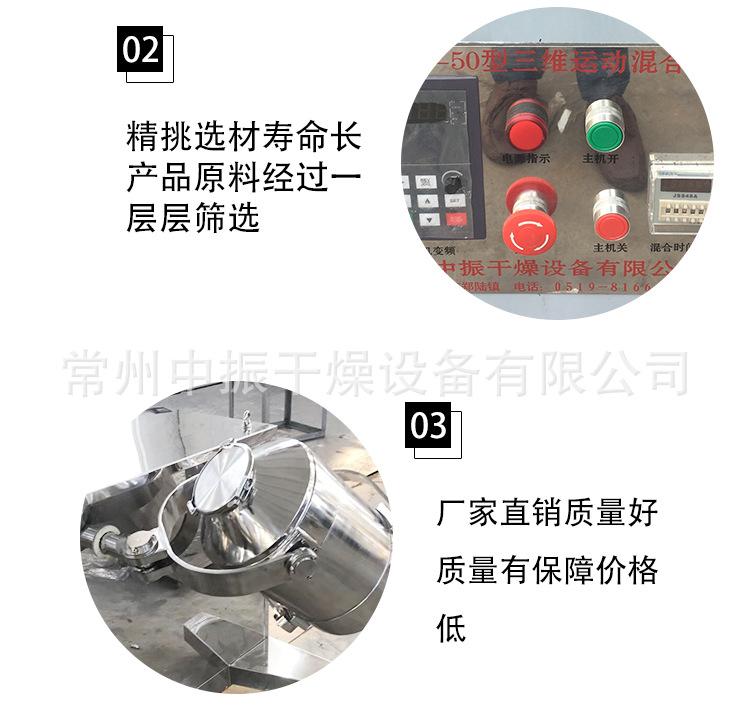 SYH系列三维运动混合机 粉末混料机三维运动混料机搅拌机厂家直销示例图7