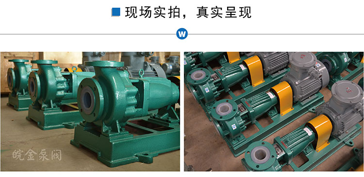 IHF65-50,50-32型,氟塑料離心泵,四氟合金泵廠家,防腐化工泵示例圖16