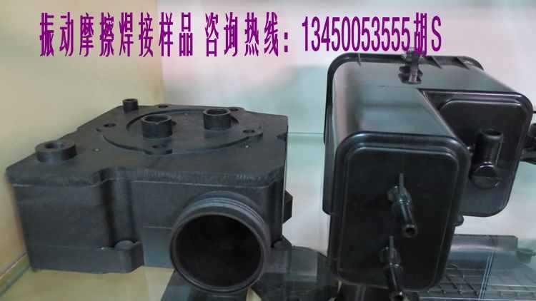 振摩擦焊接机 免费打板并代客加工 PP尼龙加玻纤焊接机示例图11