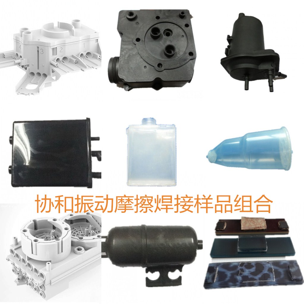 振动摩擦焊接样品3.jpg