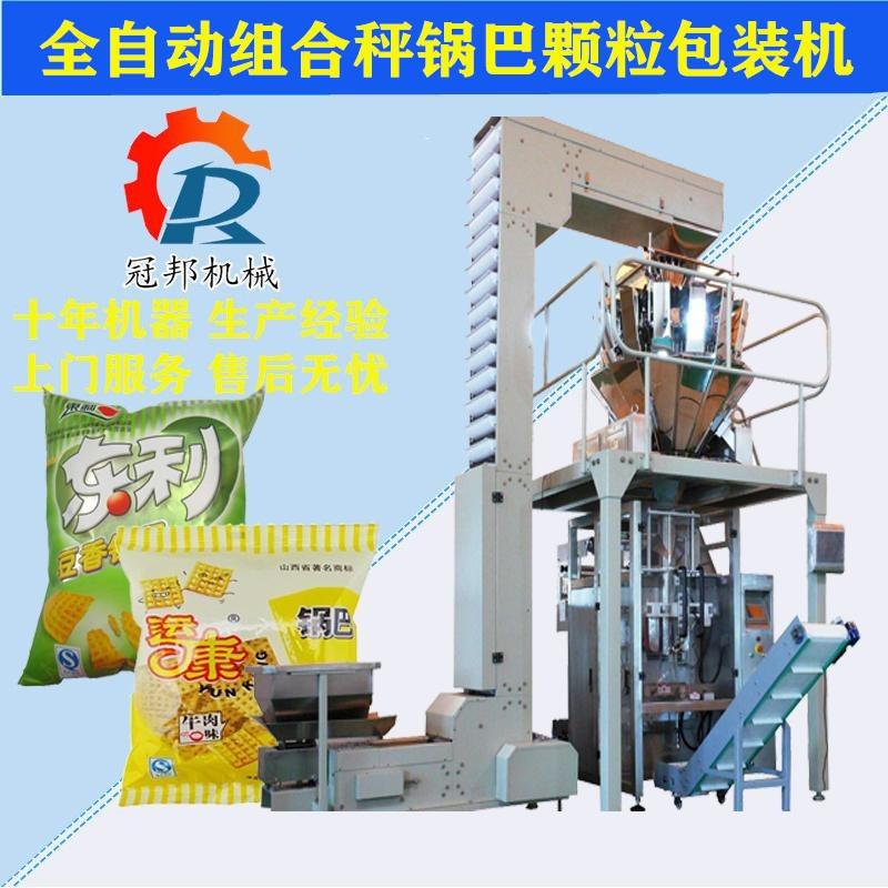 锦州甘源瓜子颗粒包装机